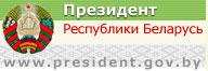http://president.gov.by/