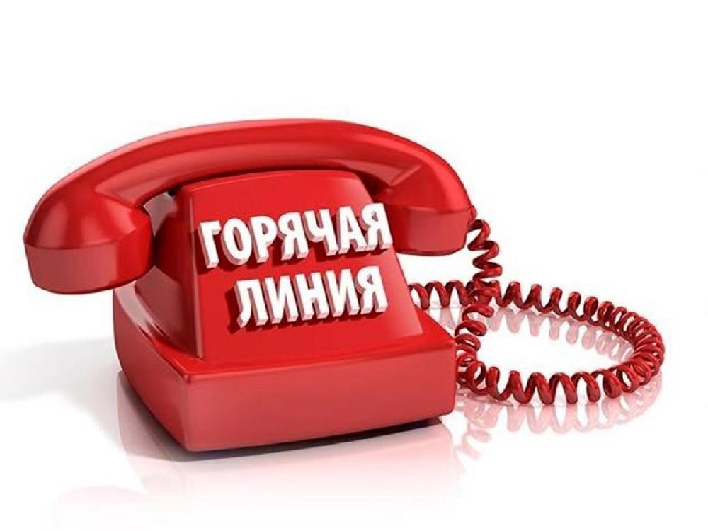 """Телефоны """"горячих линий"""""""